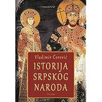 Istorija srpskog naroda: Prvi deo: Od naseljavanja do turskih osvajanja (Istorija srpskog naroda u 2 toma) (Volume 1) (Serbian Edition)