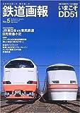 鉄道画報―ながめる楽しみ撮る愉しみ (No.5(2006spring)) (Seibundo mook)
