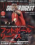 ワールドサッカーダイジェスト 2019年 2/7 号 [雑誌]