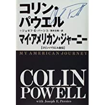 My American Journey - Colin Powell autobiography (1995) ISBN: 4047912360 [Japanese Import]