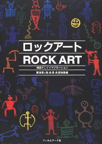 ロックアート―神話そしてイマジネーション