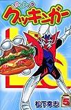 Lalala Kukkinga 5 (comic bonbon) (2006) ISBN: 4063320413 [Japanese Import]