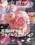 ベストフラワーアレンジメント 2018年 07 月号 [雑誌]