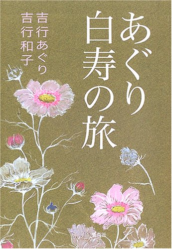 Journey of Aguri Hakuju ISBN: 408333066X (2006) [Japanese Import]