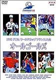 1998FIFAワールドカップ フランス大会 オールゴールズ [DVD]