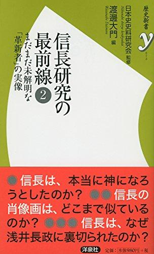 信長研究の最前線2 (歴史新書y)