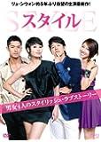 スタイル DVD-BOXI
