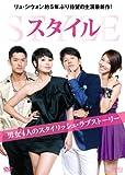 [DVD]スタイル DVD-BOXI