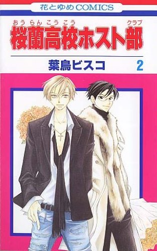 Download [Ouran High School Host Club 2] (Japanese Edition) PDF