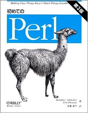 初めてのPerl (単行本)