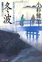 冬波 〔風烈廻り与力・青柳剣一郎〕 (祥伝社文庫)