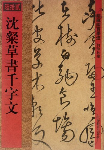 ShenCanscursivescriptofOneThousandCharacterPrimer-62 (Chinese Edition)