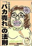 「「バカ売れ」の法則」原崎裕三