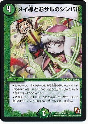 Duel Masters / DMR - 05/040 / R / Mei and Monkey's Cymbal / Nature / Spell ()