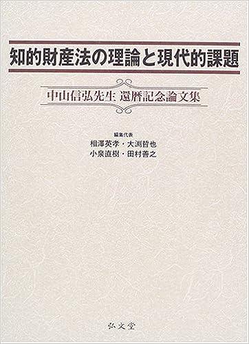 知的財産法の理論と現代的課題―...