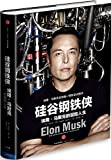 elon musk tesla spacex and the quest for a fantastic future chinese edition