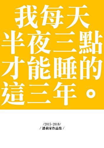 My sleep insufficient these three years(Chinese中文版) ()