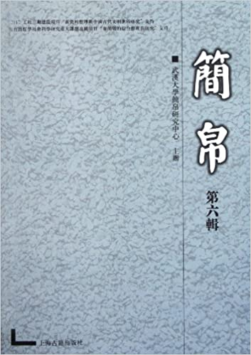 Book Bamboo Silk-The Sixth Edition (Chinese Edition)