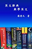 English Dictionaries and Learning English, Ching-Yuan Tsai, 1625030398