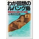 Waga kaiso no Rubanguto: Joho shoko no ososugita kikan (Japanese Edition)