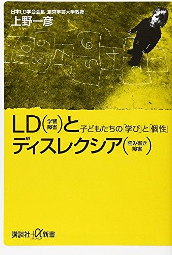 LD(学習障害)とディスレクシア(読み書き障害)-子供たちの「学び」と「個性」- (講談社+α新書)