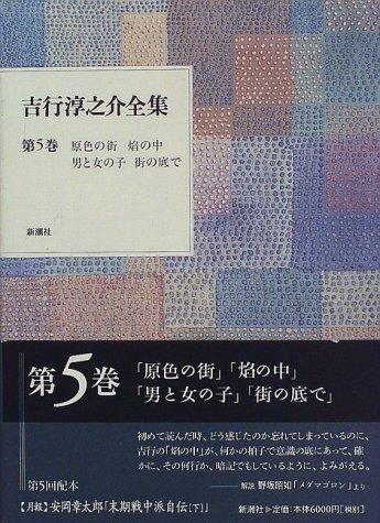 吉行淳之介全集〈第5巻〉
