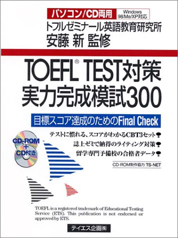 TOEFL TEST measures ability complete Moshi 300 (2003) ISBN: 4887840349 [Japanese Import]