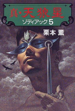 真・天狼星―ゾディアック〈5〉