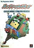 アストロノーカ パーフェクトガイド (The PlayStation BOOKS)