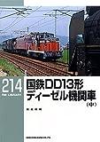 国鉄DD13形ディーゼル機関車(中) (RM LIBRARY214)
