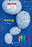 2016 Complementary NCS: Skin Care (Korean Edition)