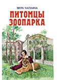 Pitomtsy Zoopark, Vera Vasil'evna Chaplina, 5699281169