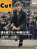 Cut 2016年 04 月号 [雑誌]