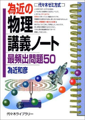 物理のおすすめ参考書・問題集『為近の物理講義ノート 最頻出問題50』