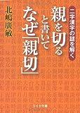 親を切ると書いてなぜ「親切」―二字漢字の謎を解く (リイド文庫)