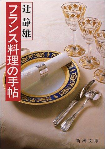 フランス料理の手帖 (新潮文庫)
