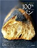 100%パン―エリック・カイザー60のレシピ