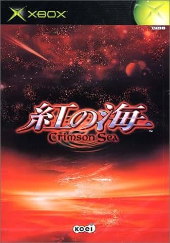 Crimson Sea [Japan Import]