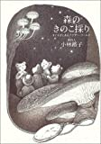 Another World is just around the corner - mushroom hunting in the forest (2003) ISBN: 4891731095 [Japanese Import]