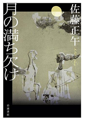 【第157回直木賞】月の満ち欠け