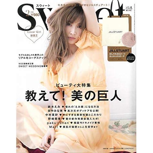 Sweet 2020年2月号 表紙画像
