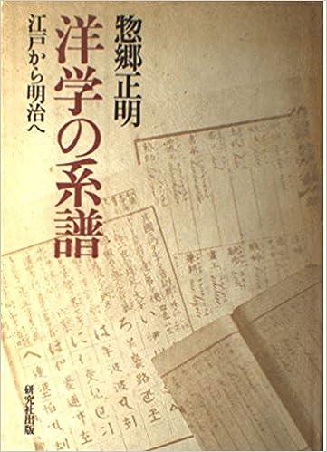 洋学の系譜―江戸から明治へ | 惣...
