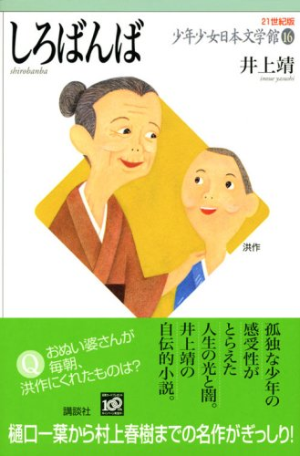 Shirobanba (21 century version boys and girls Japan Museum of Literature) (2009) ISBN: 4062826666 [Japanese Import]