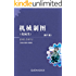 机械制图(机械类)(第3版)
