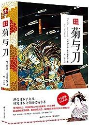 新版图解菊与刀(豆瓣8.7分)(现代日本学鼻祖,研究日本文化的权威专著) (Chinese Edition)
