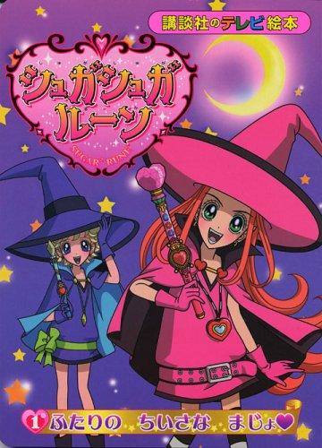 anime, manga, sugar sugar rune, chocolat kato, vanilla ice, moyoco anno, harry potter, wands
