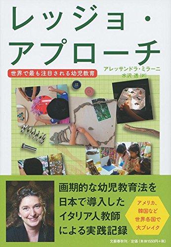 レッジョ・アプローチ 世界で最も注目される幼児教育