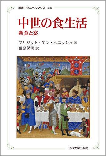 中世の食生活 〈新装版〉: 断食と宴 (叢書・ウニベルシタス)