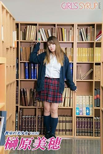 Miho Sakakibara - Pretty girl in the classroom GIRLS SYRUP (Japanese Edition)