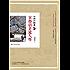 一步一如来2:京都朝圣旅人书